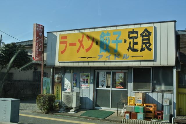ちょっと好きな外観のお店 (1)