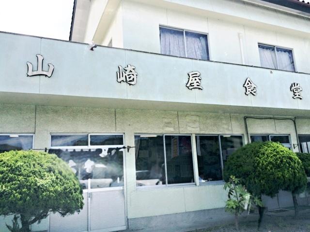 山崎屋食堂 (2)