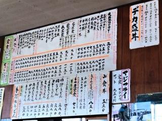 山崎屋食堂 (5)