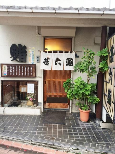 甚六鮨 (2)