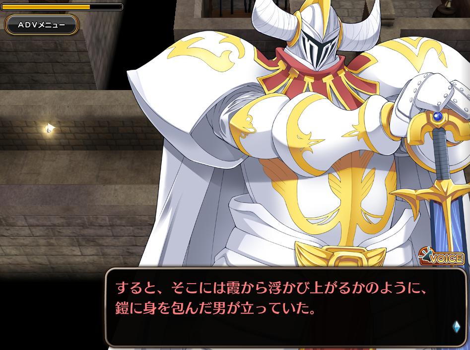 イブニクル 白騎士
