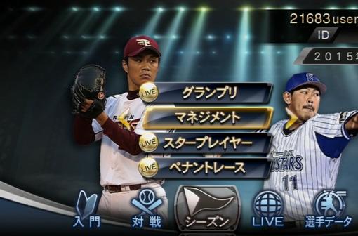 ブロ野球スピリッツ2015 マネジメント攻略まとめ