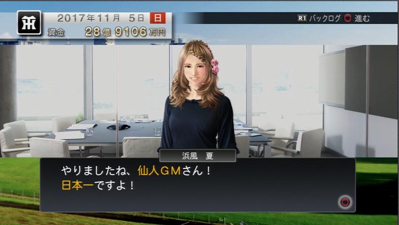 ブロ野球スピリッツ2015 日本一