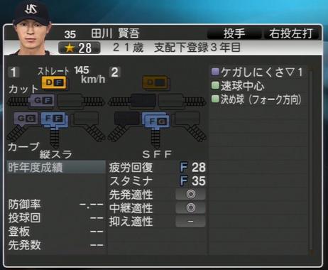 田川賢吾 プロ野球スピリッツ2015
