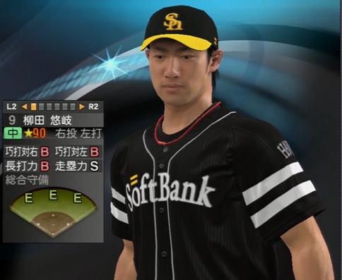 柳田悠岐 プロ野球スピリッツ2015