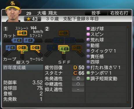 大場翔太 プロ野球スピリッツ2015 ver1.06