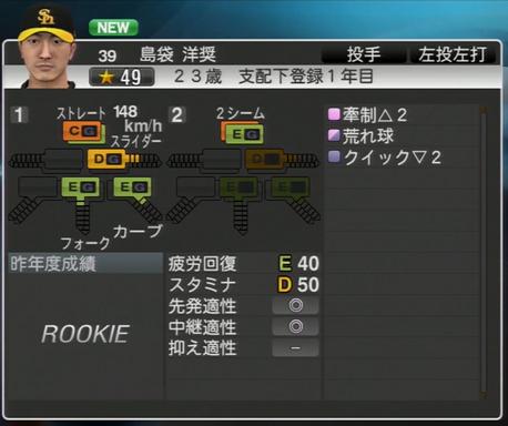 島袋洋奨 プロ野球スピリッツ2015 ver1.06