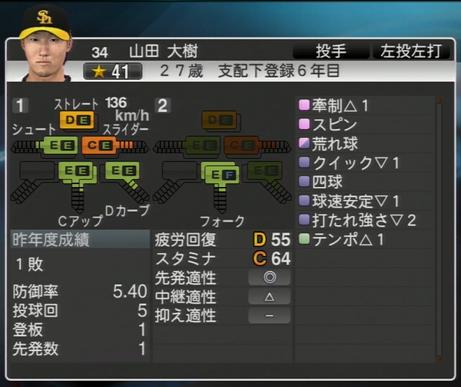 山田大樹 プロ野球スピリッツ2015 ver1.06