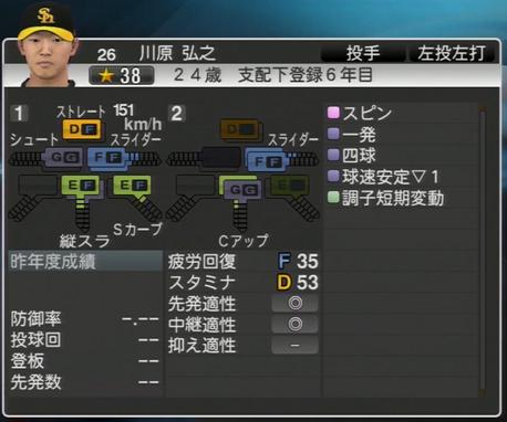 川原弘之 プロ野球スピリッツ2015 ver1.06