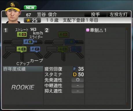 笠谷俊介 プロ野球スピリッツ2015 ver1.06