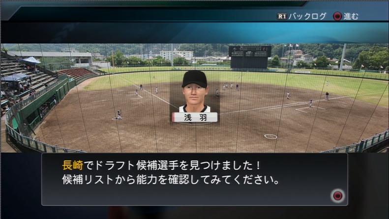 プロ野球スピリッツ2015 ドラフト選手の報告