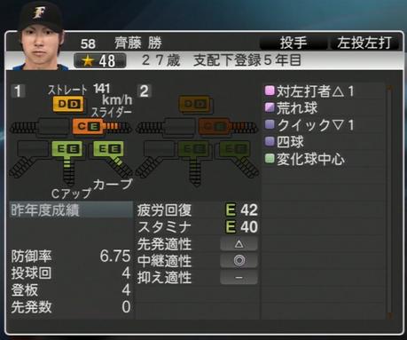 齊藤 勝 プロ野球ス  ピリッツ2015 ver1.06