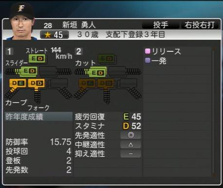 新垣 勇人 プロ野球ス  ピリッツ2015 ver1.06