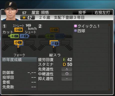 屋宜 照悟 プロ野球ス  ピリッツ2015 ver1.06