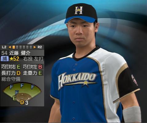 近藤 健介 プロ野球スピリッツ2015