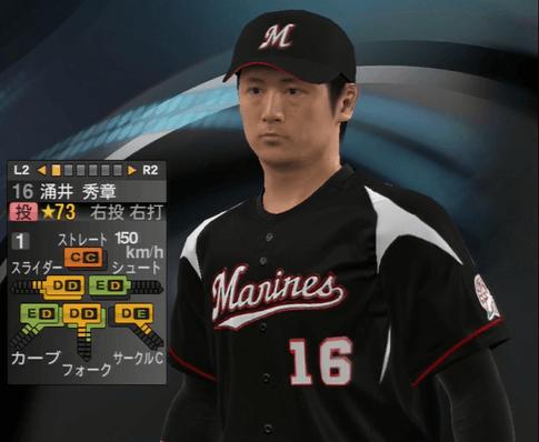 涌井 秀章 プロ野球スピリッツ2015
