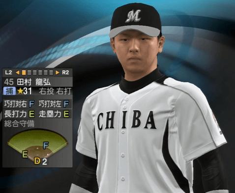 田村龍弘 プロ野球スピリッツ2015