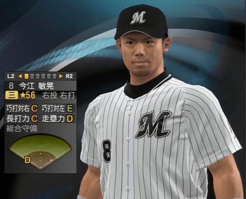 今江敏晃 プロ野球スピリッツ2015