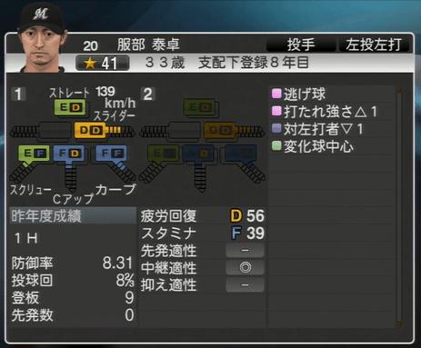 服部 泰卓 プロ野球スピリッツ2015 ver1.06