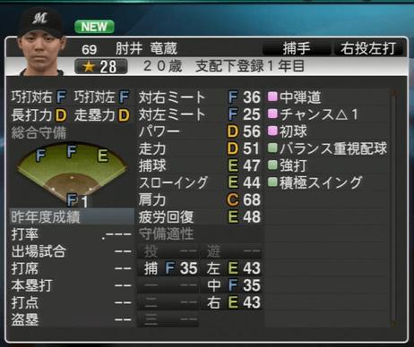 肘井 竜蔵 プロ野球スピリッツ2015