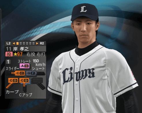 岸 孝之 プロ野球スピリッツ2015