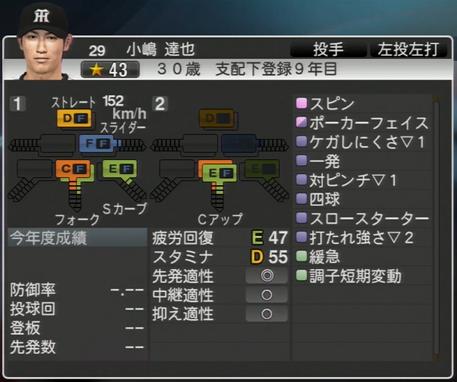 プロ野球スピリッツ2015 小嶋覚醒