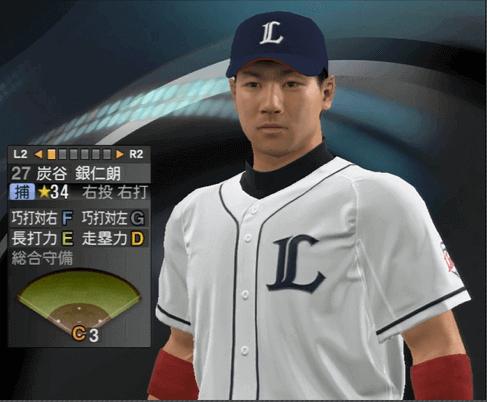 炭谷 銀仁朗 プロ野球スピリッツ2015