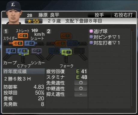藤原 良平 プロ野球スピリッツ2015