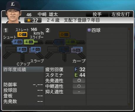 中﨑 雄太 プロ野球スピリッツ2015 ver1.06