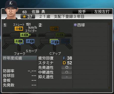 佐藤 勇 プロ野球スピリッツ2015 ver1.06