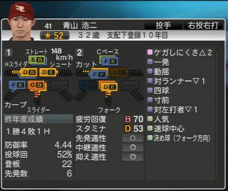 青山 浩二 プロ野球スピリッツ2015