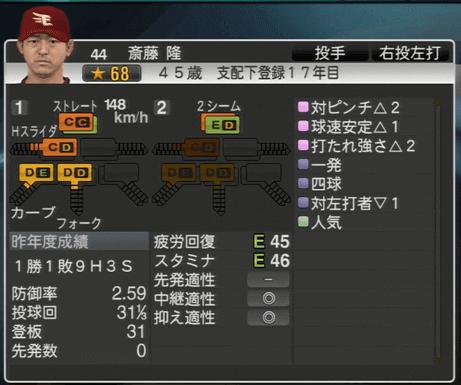 斎藤 隆 プロ野球スピリッツ2015
