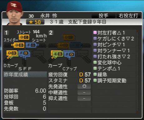 永井 怜 プロ野球スピリッツ2015