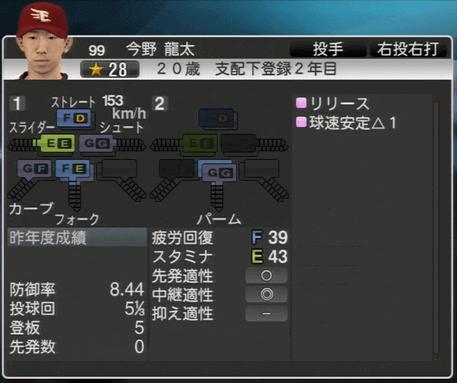 今野 龍太 プロ野球スピリッツ2015 ver1.06