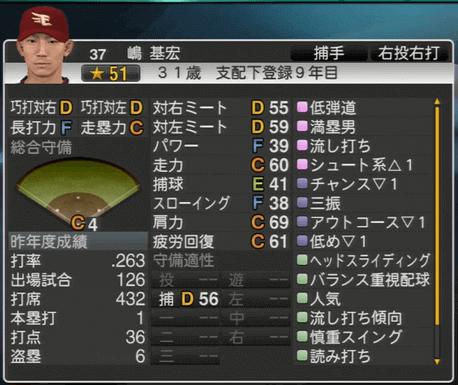 嶋 基宏 プロ野球スピリッツ2015