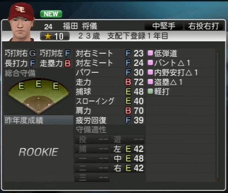 福田 将儀 プロ野球スピリッツ2015