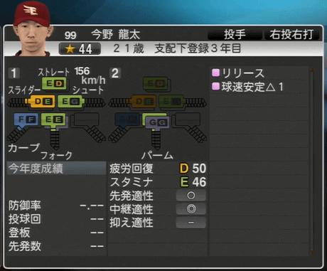 今野 龍太 出場無し プロ野球スピリッツ2015