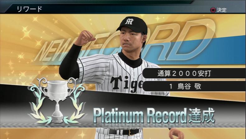 プロ野球スピリッツ2015 鳥谷敬が2000安打達成