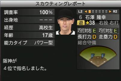 プロ野球スピリッツ2015 石澤隆幸