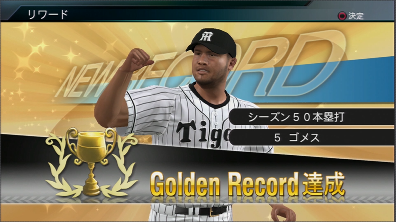 プロ野球スピリッツ2015 ゴメスが50本塁打達成