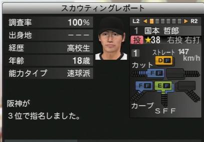 プロ野球スピリッツ2015 国本哲郎