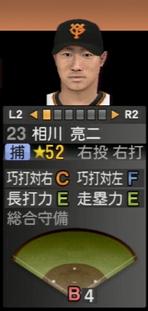 プロ野球スピリッツ2015 相川亮二