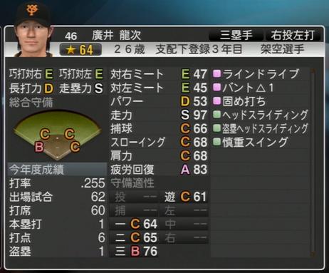 プロ野球スピリッツ2015 廣井龍次