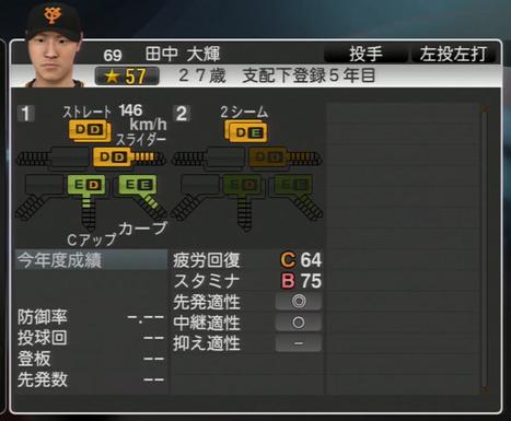 プロ野球スピリッツ2015 2019年 田中大輝