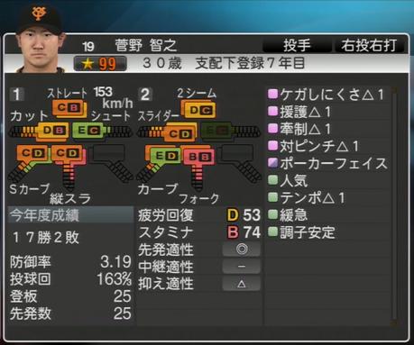 プロ野球スピリッツ2015 2019年 菅野智之