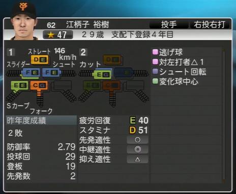 プロ野球スピリッツ2015 2015年 江柄子裕樹