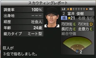 プロ野球スピリッツ2015 富井俊樹