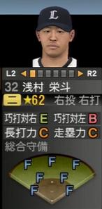 プロ野球スピリッツ2015 浅村栄斗