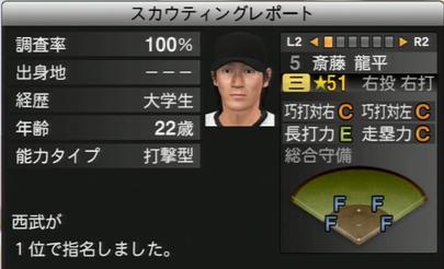 プロ野球スピリッツ2015 斎藤龍平