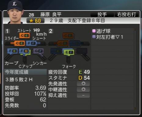 プロ野球スピリッツ2015 藤原良平